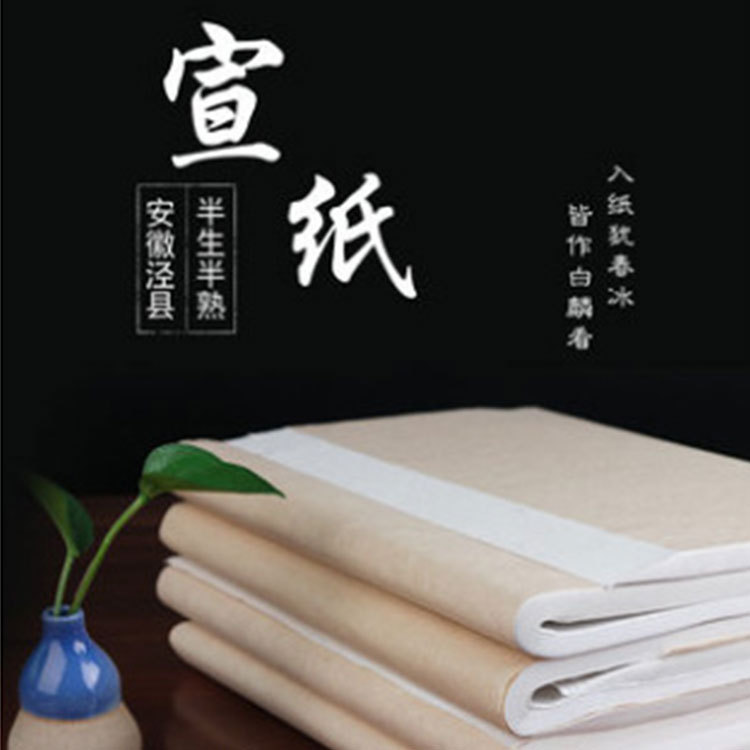 Liupintang Half-Cooked Chinese Art Paper 100 Zhang Calligraphy Special Paper Traditional Chinese Painting Beginner Four Feet Wor