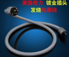 HIFi Power Cable JP KRELL CRYO-156 US AC power cord power cable American audio CD amplifier AMP US power cables EU US Plug Cable free shipping one meter nordost valhalla series ii 2 power cord us amplifier cd player power cord