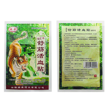 8pcs/2bags Neck Back Body Pain Relaxation Medical Plaster Tiger Balm Joint Pain Patch Killer Body Back Relax Stickers H005
