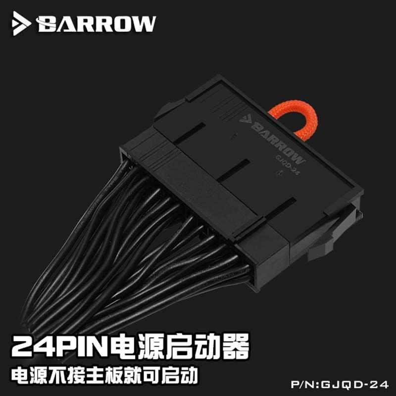 Barrow GJQD-24 acqua di raffreddamento 24pin potenza di avviamento può essere avviato senza la scheda principale