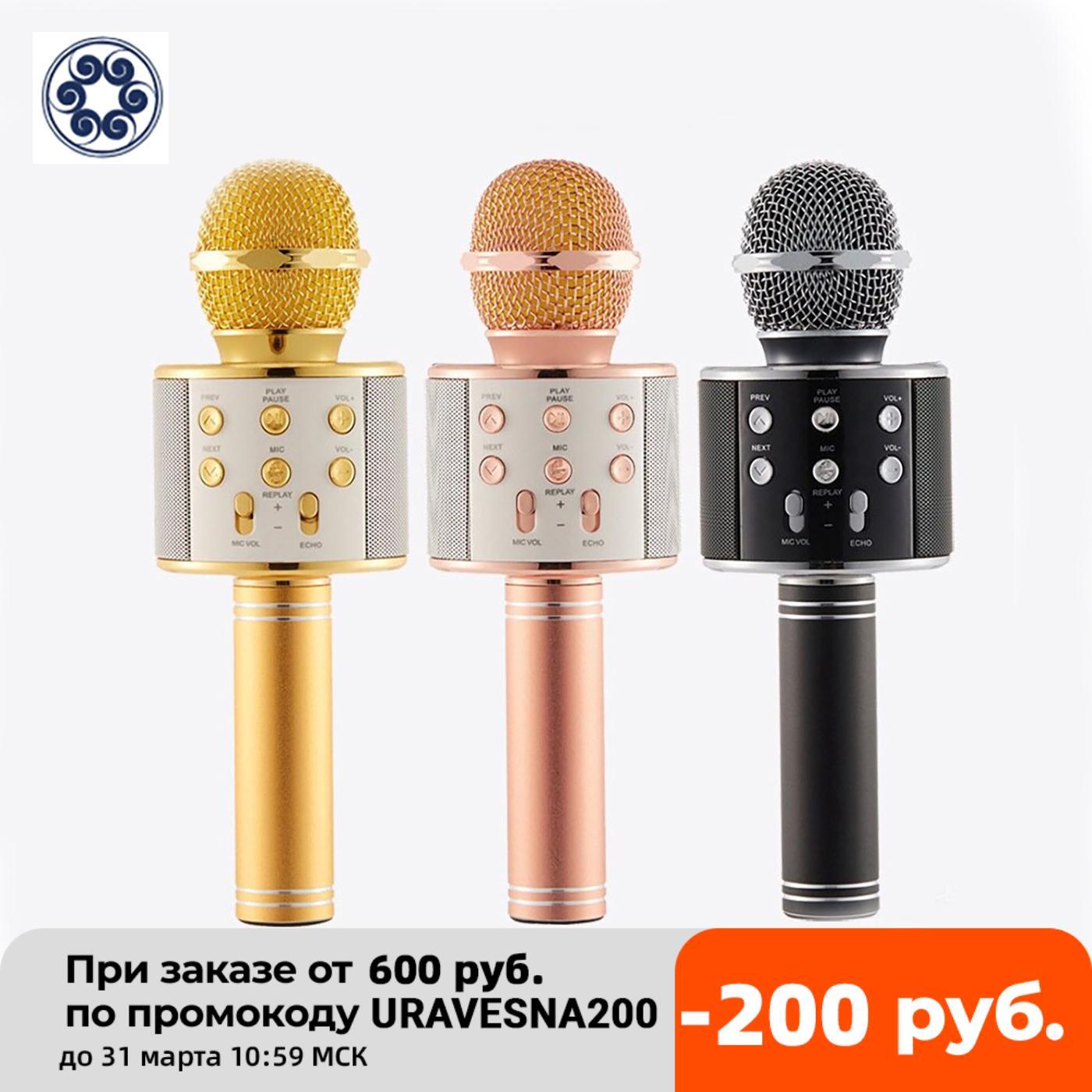 Wster WS-858 Мода Bluetooth Беспроводной конденсаторный волшебный караоке микрофон мобильный телефон плеер микрофон Динамик Запись музыки