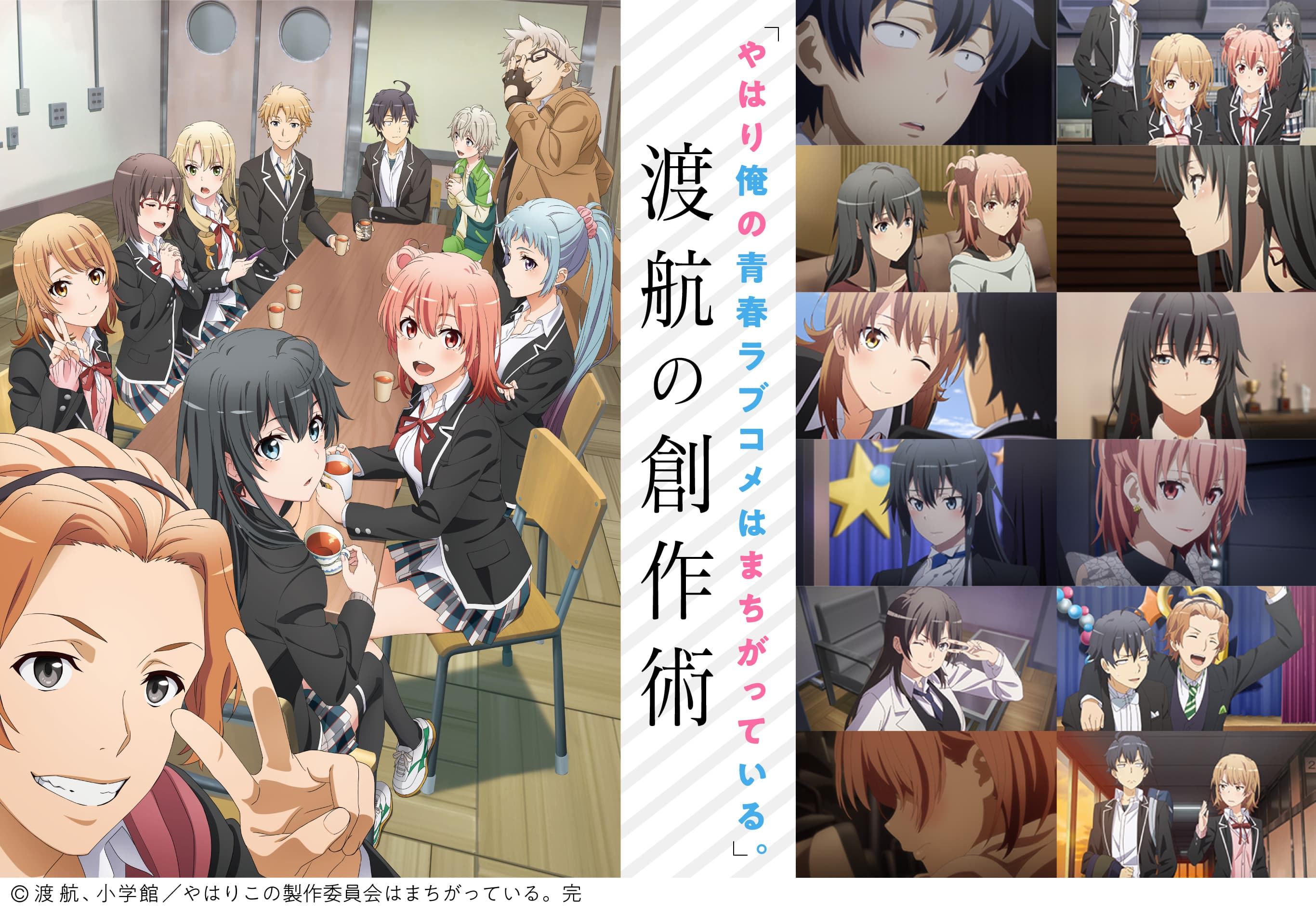 我的青春恋爱喜剧果然有问题第3季 动画预告PV4 一色彩羽 ACG资讯 第1张