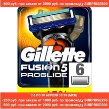 Сменные кассеты Gillette Fusion5 ProGlide 6 шт.