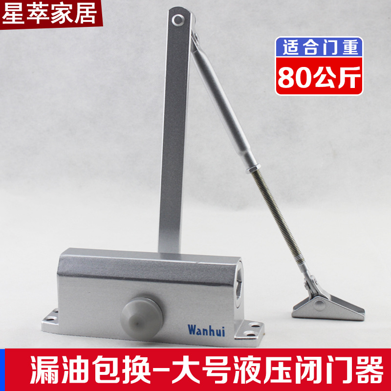 Large Size Load-Bearing 60-85Kg Door Closer Household Hydraulic Automatic Door Closer Oil Leakage 1 Years