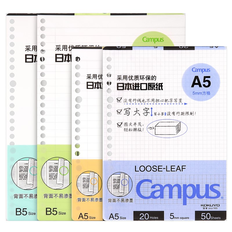 KOKUYO Campus Loose-leaf Notebook Refill Paper for A5 B5 A4 With Lines Grids Blank Page 20/26/30 Holes 50/100 Sheets