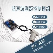 Ultrasonic variando módulo de agrupamento, invertendo radar, sensor de detecção de obstáculos e display digital à prova d' água pequena-ângulo