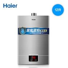 Haier UT calentador de agua de Gas oficial, Gas Natural doméstico, temperatura constante de descarga forzado, 10/12/13L, calentador de agua sin depósito