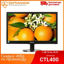 Монитор PHILIPS 193V5LSB2 (10/62) 18.5