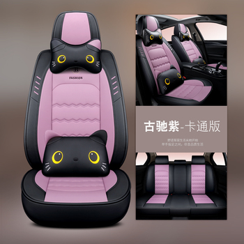 girlish cute pink style universal fit car seat cover for bmw mini 5 seat cars