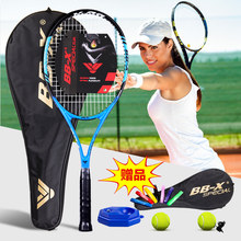 Battleship Tennis Rackets Beginner Set Genuine Carbon Carbon Fiber Professional Practice Universal Men