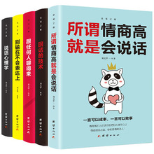 5 Book/set the art of talking + speaking psychology book +High EQ is talking + don't lose in not expressing + chat with anyone