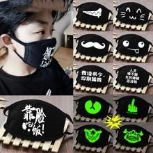 Светящаяся маска для рта, хлопковая Пылезащитная маска для рта, моющаяся многоразовая дышащая двухслойная маска для рта для взрослых и детей