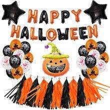 Хэллоуин воздушный шар из фольги Набор Смешные воздушные шары реквизит праздничные вечерние принадлежности для дома вечерние украшения