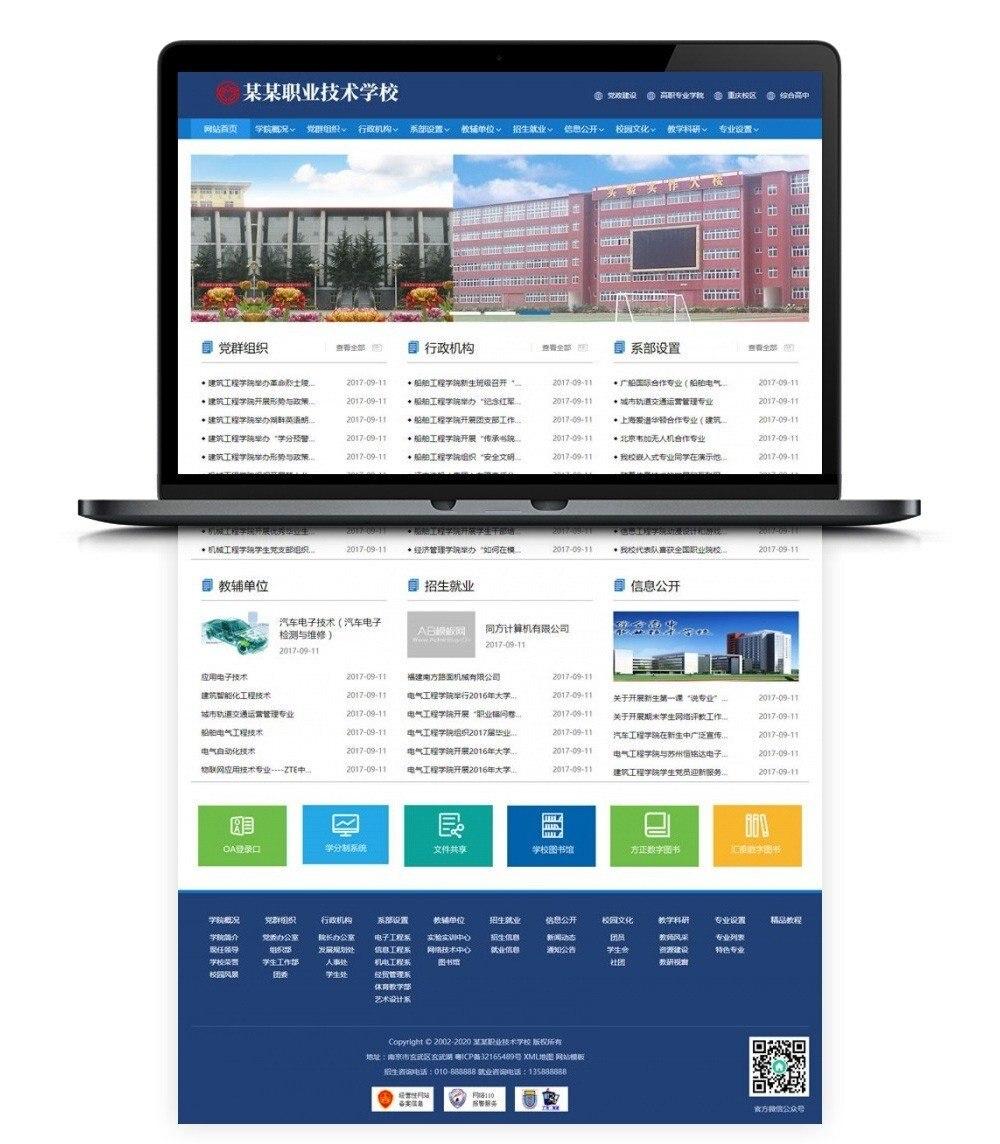 【织梦政府网站模板】政府单位学院学校网站源码带自适应手机版
