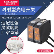 цена на Xin Club E3JK-TR12 Correlation Type Photoelectric Switch Sensor Sensor AC/DC Universal Visible Light