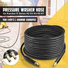 Шланг для мойки высокого давления Karcher K Series K2 K3 K4 K5 K7