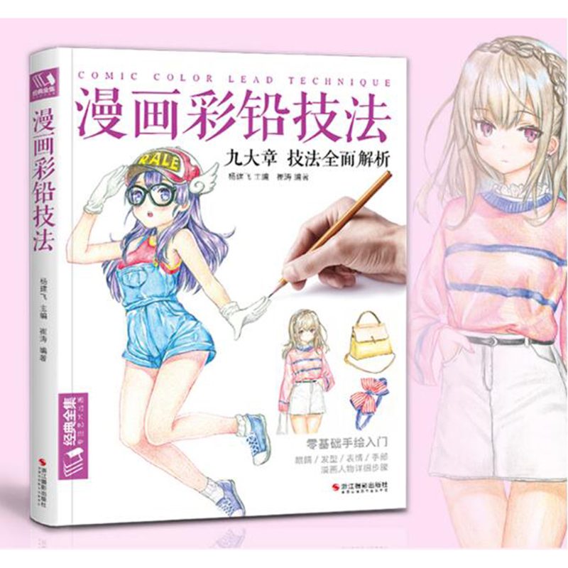 Comic Color Lead Technique Figure Painting Tutorial Books Anime Color Hand-painted Sketch Basic Self-study Textbook