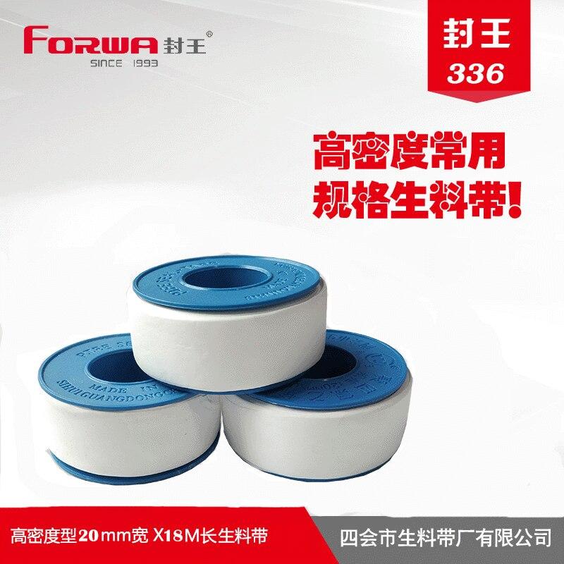 King 336 Teflon Tape 20-Meter-High Density Widened Plumbing Hardware Sealed Teflon PTFE With Wholesale