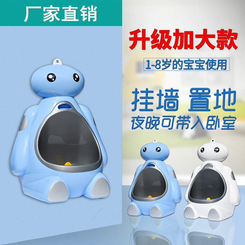 Sucker Large Size Boy Urine Cup Male Baby Children Urinal Wall-Mounted Stand