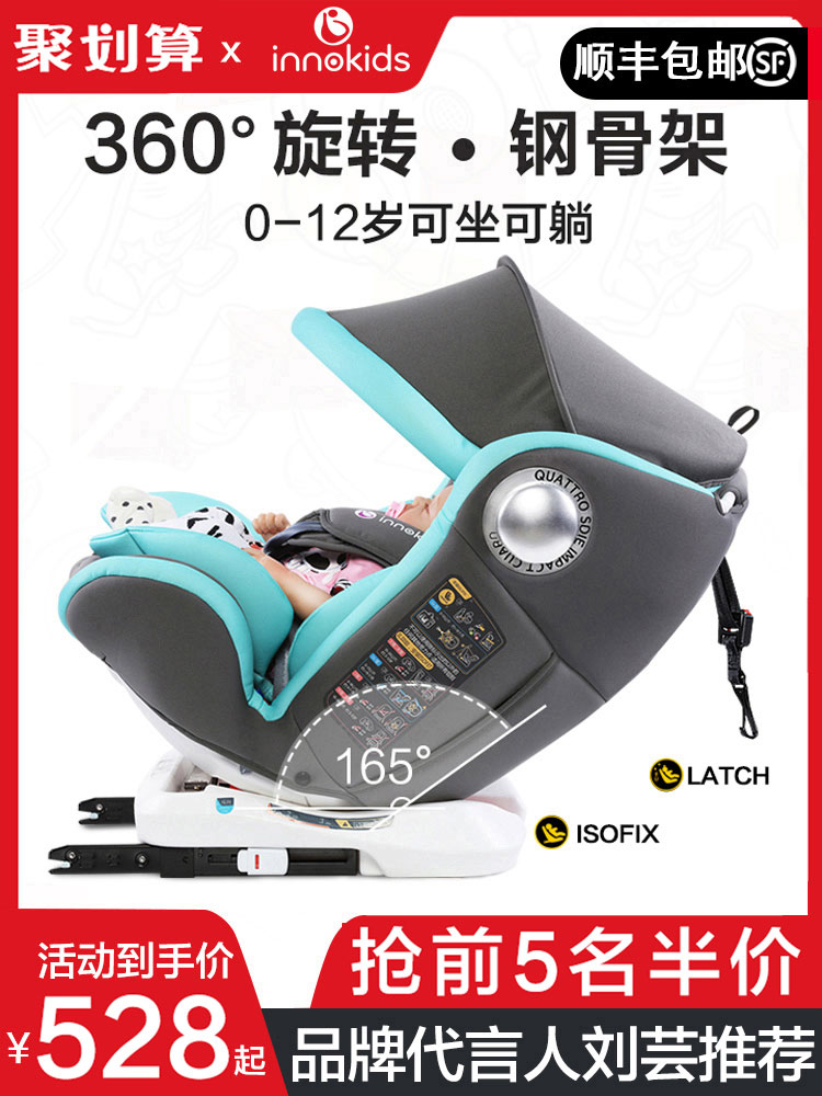 Children Safety Seat Car for 0-12-Year-Old Infant Baby 4 Weeks Rotating-Sit Lie Isofix