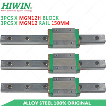 Free Shipping set of 3pcs hiwin MGN12 150mm linear rail + 3pcs MGN12H slider block carriage for 3d printer CNC