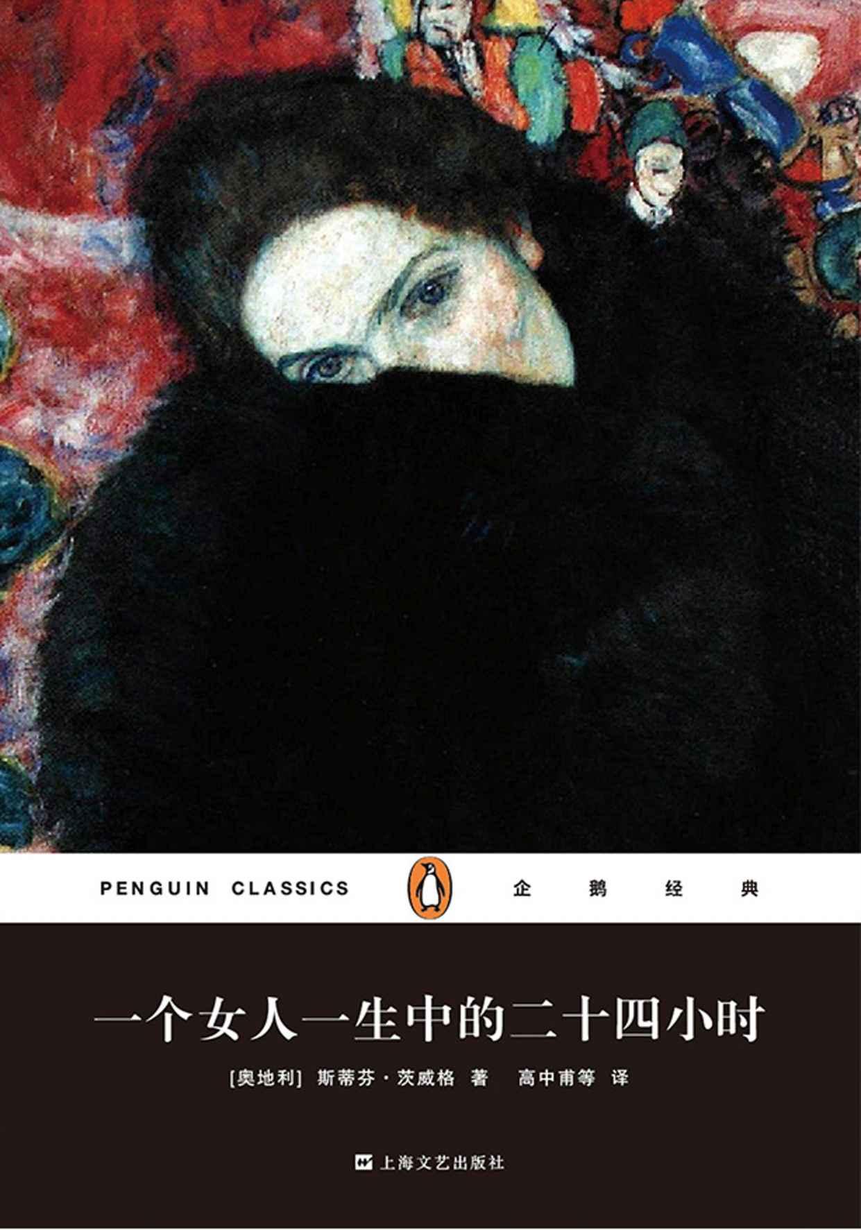 一个女人一生中的二十四小时(企鹅经典)