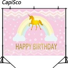 Capisco ורוד קשת Unicorn יום הולדת רקע זהב גליטר קישוט רקע מסיבת הבאנר אספקת שיחת וידאו אבזרי