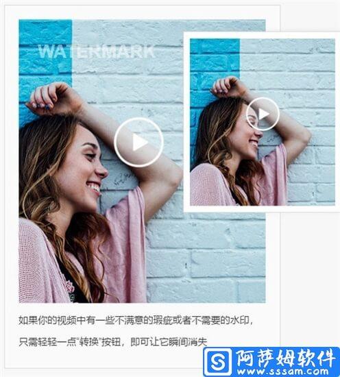 水印管家 v1.2.0.18 照片去水印软件绿色中文版