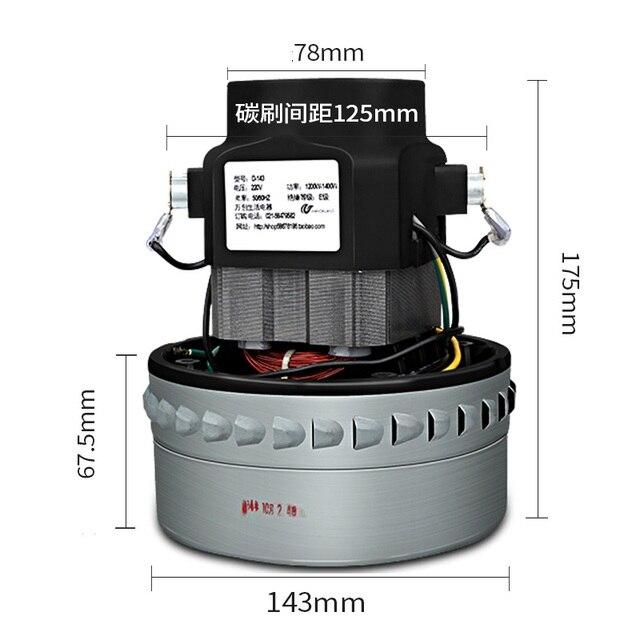 220V 240V 1500W תעשייתי שואב אבק מנוע קוטר 143mm גדול כוח נחושת חוט על ידי לעבור שואב אבק חלקי