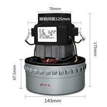 220V 240V 1500W odkurzacz przemysłowy średnica silnika 143mm duża moc drut miedziany By Pass części do czyszczenia próżniowego