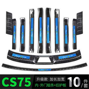 stainless steel Trunk Rear guard Tread Plate Pedals Scuff Plate/Door Sill for Changan cs75plus 2020 Car Styling