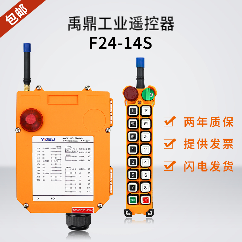 Yanding Industrial Remote Control F24-14S Driving Crane Crane Industrial Wireless Remote Control