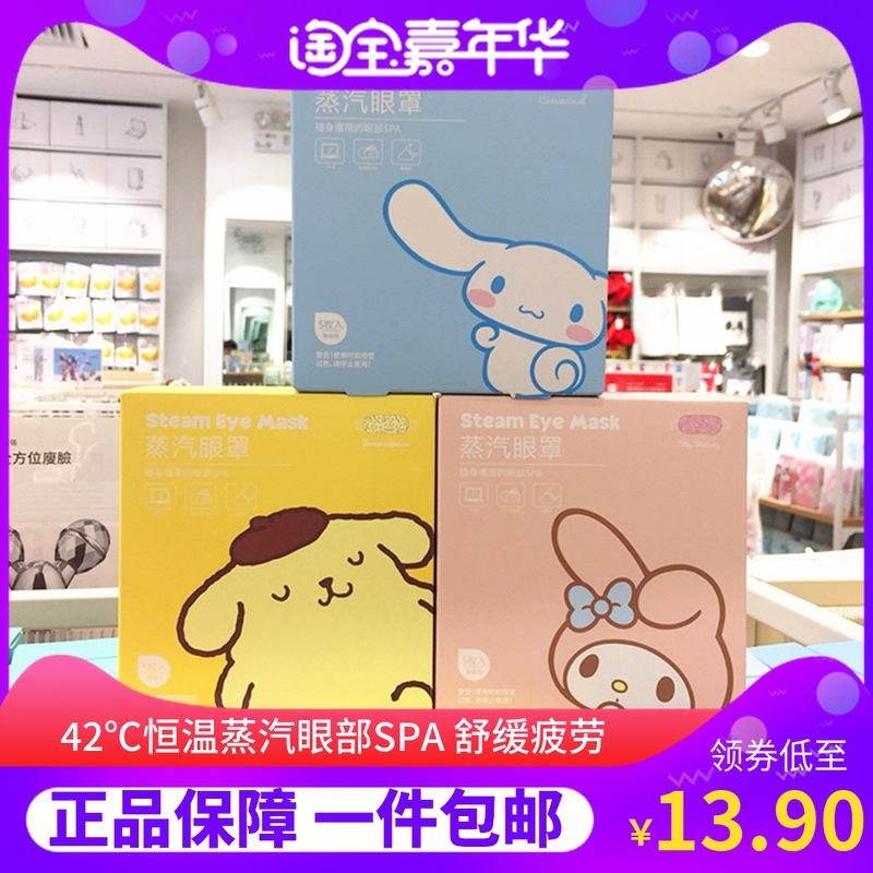 Suitable For Miniso Miniso Sanrio Steam Eyeshade Cute Cinnamon Dog Thermal Mitigate Eyestrain A