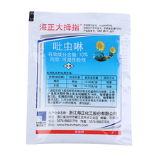 Bonsai Insecticide Imidacloprid Medicine-Garden Plant Kill-Pest Systemic Agricultural