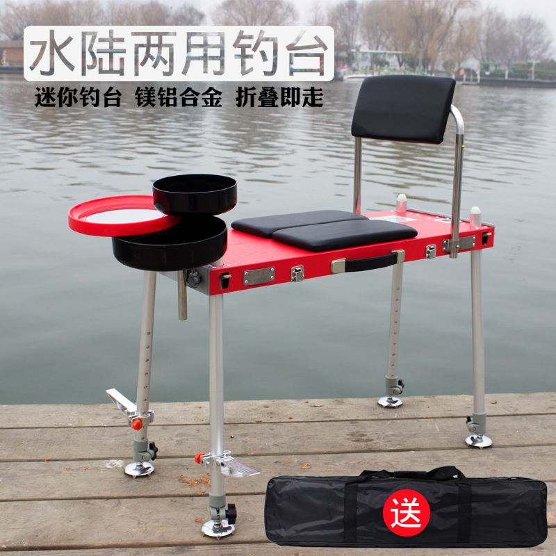 New Fishing table fishing chair land and water dual-use aluminum alloy steel portable folding multi-function bearing 300kg