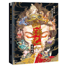Journey to the West Beautiful Ancient Style Line Drawing Collection Book Zero-based Watercolor Painting Tutorial Book