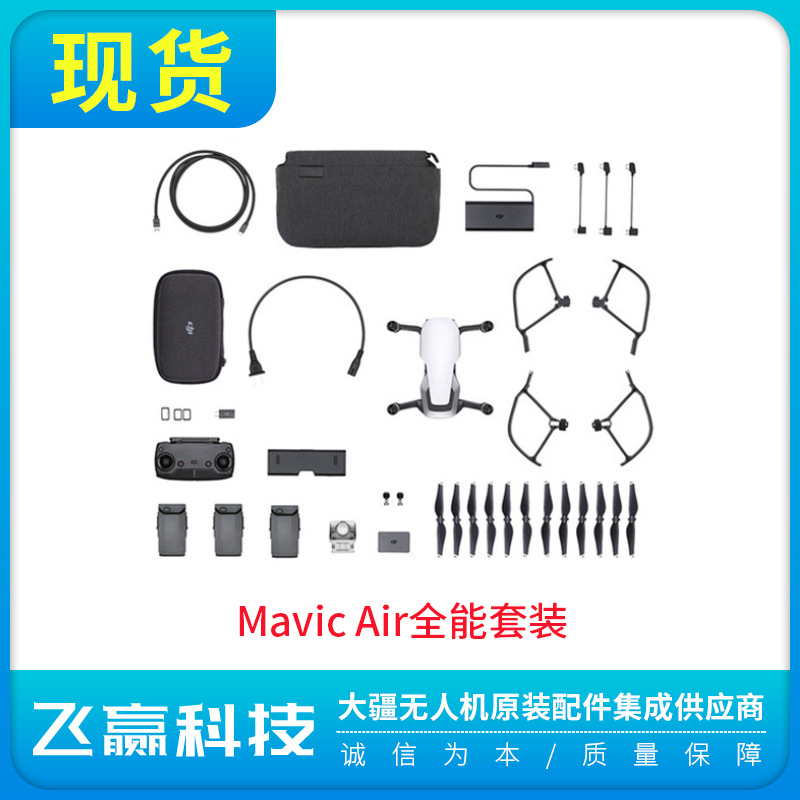 YULAI Mavic Air Almighty Set Stand-Alone Portable Foldable Mini Unmanned Aerial Vehicle High-definition Aerial Photography Mini