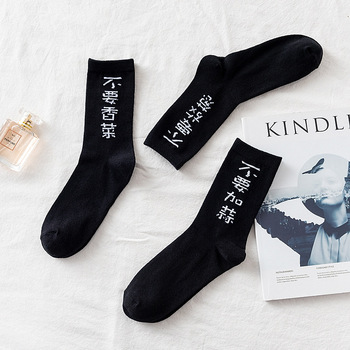 Chinese Letters Fashion Street Hip Hop Cotton Socks Harajuku Original Design Men and Women Socks Trend