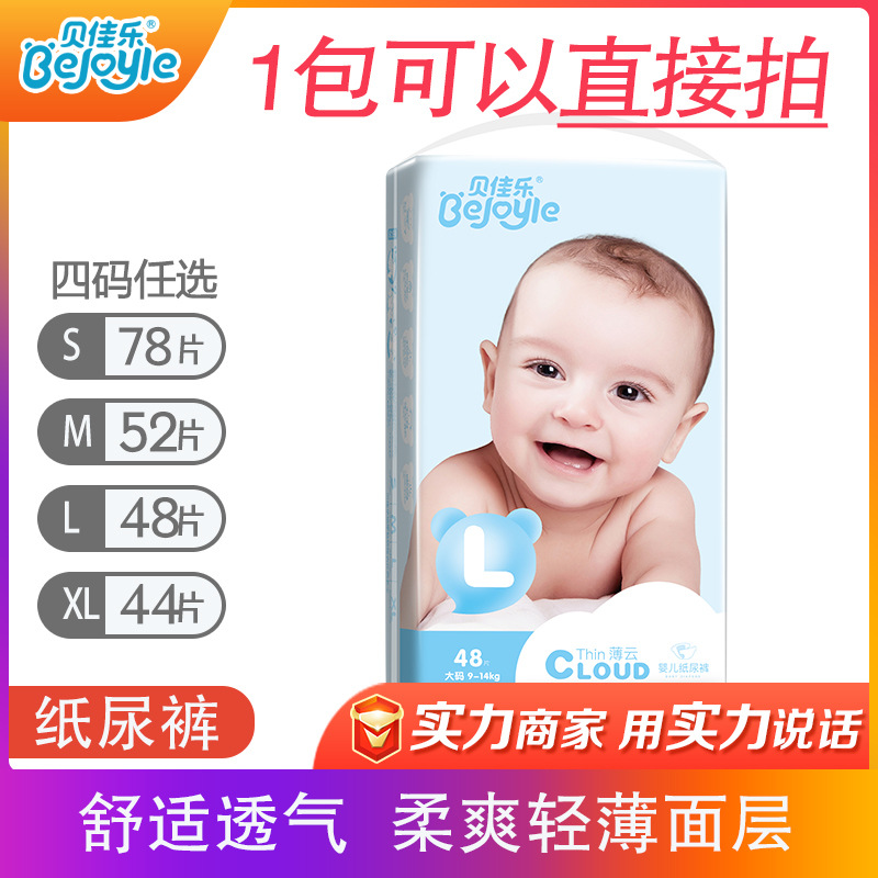 Bei Kara Ultra-Thin Baby Diapers Breathable S78/M52/L48/Xl44 PCs Baby Diapers Single Package