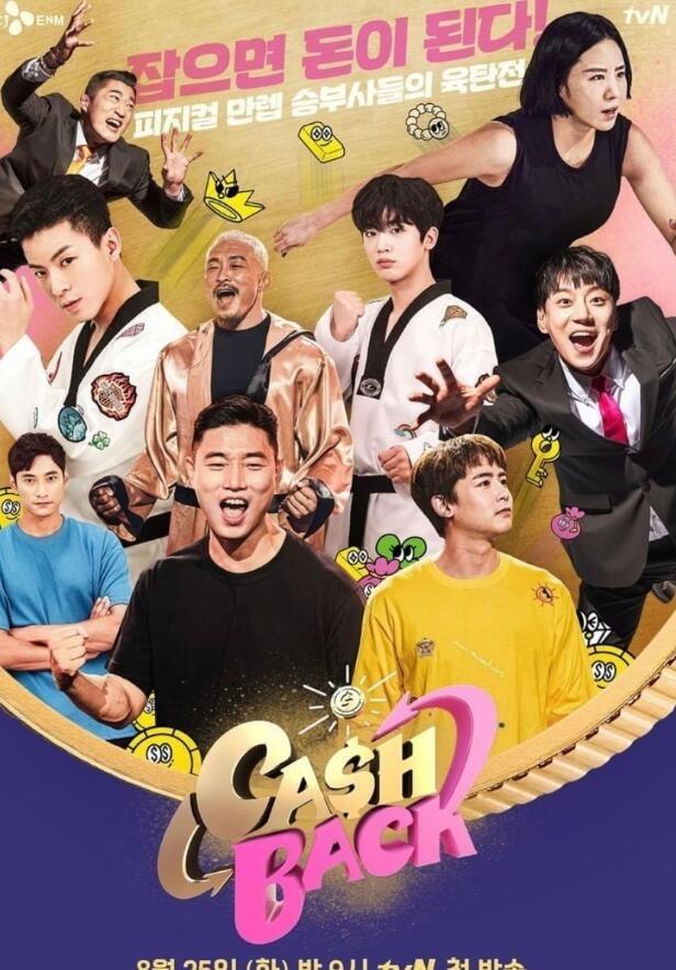 CashBack[2020]