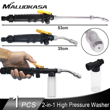 2 in 1 בלחץ גבוה מכונת כביסה מים תרסיס מכונת כביסה בבטחה נקי גבוהה השפעה כביסה שרביט מים אקדח מכונית לשטוף השקיה ניקוי כלים