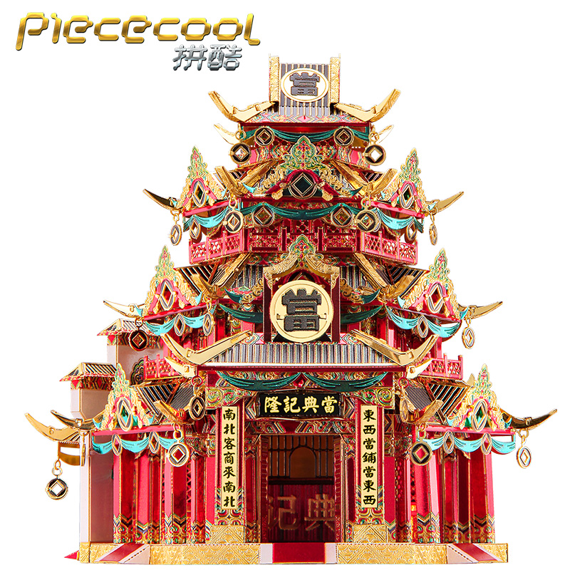MMZ MODEL Piececool 3D Metal Puzzle PAWN SHOP Chinese Building Model Kits DIY Laser Cut Assemble Jigsaw Toy GIFT For Children