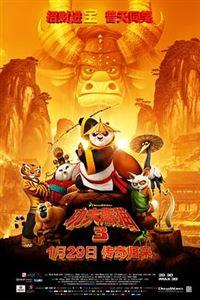 功夫熊猫3(普通话)[HD]