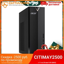 Системный блок ACER Aspire XC-895 Intel Core i5 10400, 8 Гб, 128Гб SSD, UHD Graphics, DT.BEWER.00X