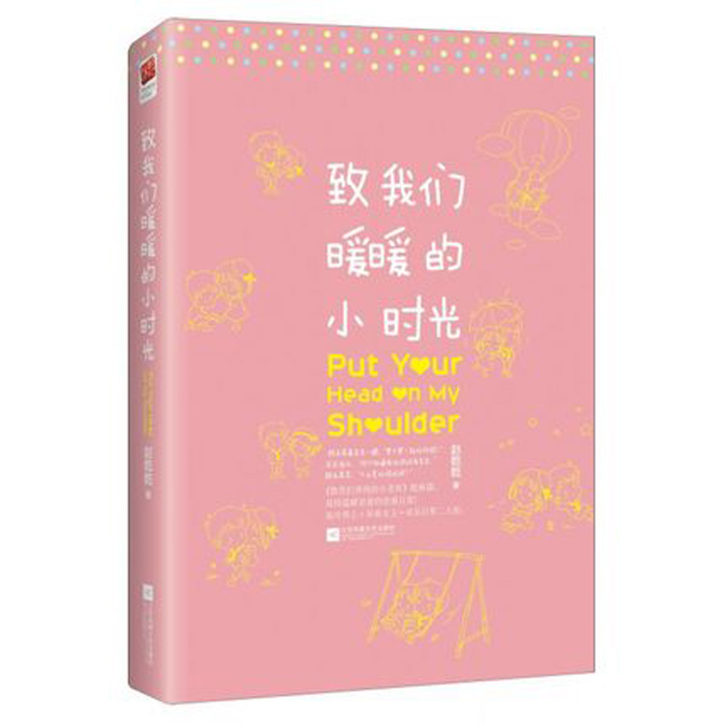 Put your head on my shoulder by Zhao qianqian Chinese popular fiction novel book image