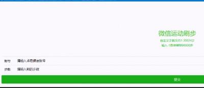微信在线步数HTML网站源码
