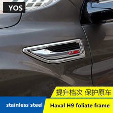 FOR Haval H9 leaf plate frame stainless steel decorative bright bar modification special parts