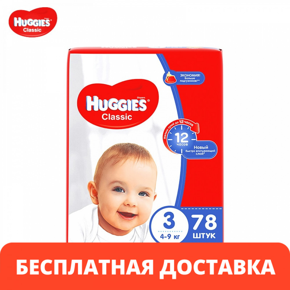 Подгузники Huggies Classic 4-9 кг (размер 3) 78 шт