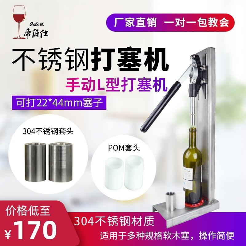New Bottle Of Wine Cork Stopper Machine Self-made Wine Stopper Machine