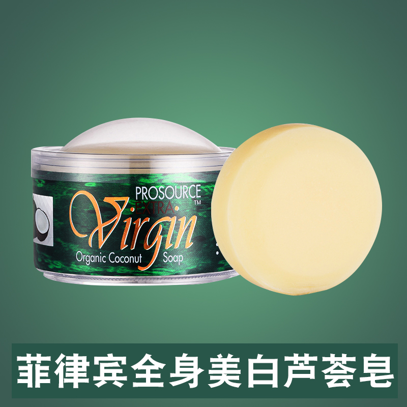 Philippines Import Virgin Body Facial Body Whitening Handmade Soap Cleansing Skin Oil Control Coconut Aloe Vera Soap